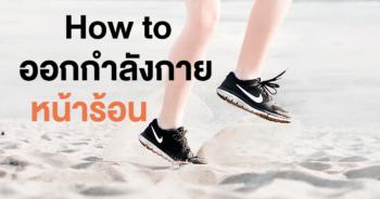 How to ออกกำลังกาย