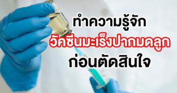 วัคซีนมะเร็งปากมดลูก