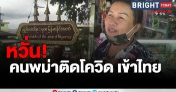พม่าเข้าไทย