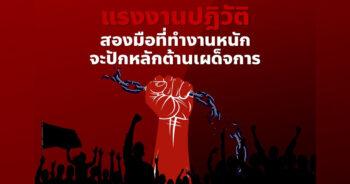 แรงงานปฏิวัติ