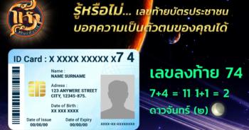 horasidfuntong-id-card-number-74