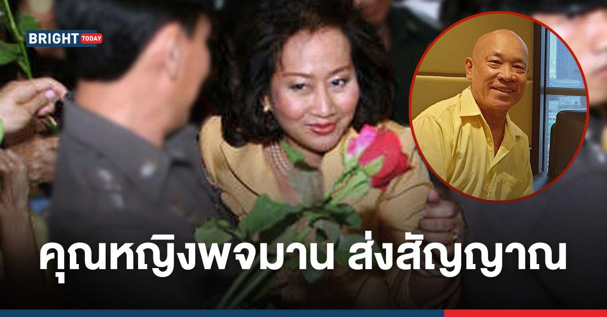 ดร.สุวินัย ชี้หมากประกาศิต คุณหญิงพจมาน ทำเพื่อไทยแพแตก