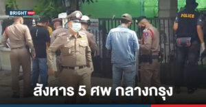 ยิง 5 ศพ กลางกรุง