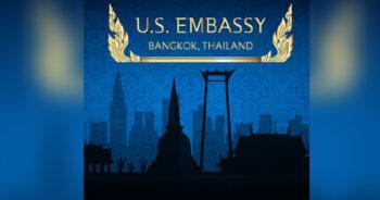 สถานทูตสหรัฐ