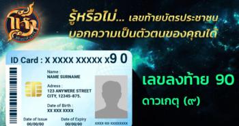 horasidfuntong-id-card-number-90