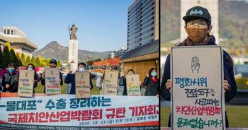 เกาหลีใต้ รถฉีดน้ำ ม็อบไทย