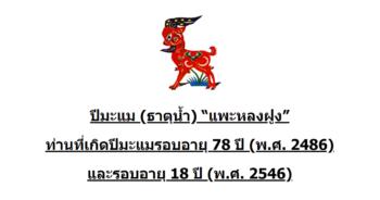 chinese-zodiac-goat-2486-2546