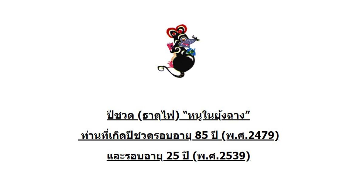 chinese-zodiac-rat-2479-2539