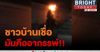 เกิดเหตุไฟไหม้ตอต้นโพธิ์