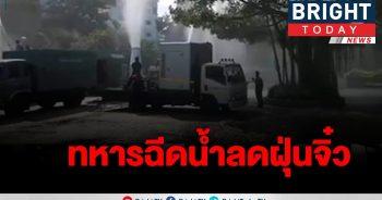 ทหารนำรถพ่นละอองไอน้ำ
