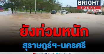น้ำท่วม ถนนสายหลัก