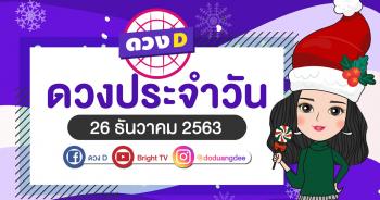 daily-horoscope-26-dec-2020