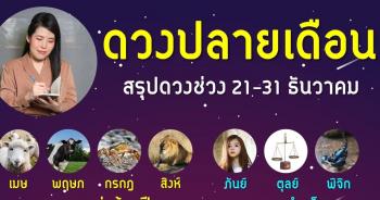morkai-12-zodiac-end-of-year