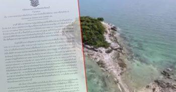 เกาะสีชัง โควิด ไม่ล็อกดาวน์