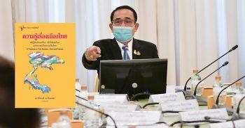 ความรู้เรื่องเมืองไทย