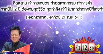 morluk-funtong-21-feb-64