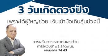 ajarn-kitikun-3-birthday-money-aid