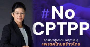 คัดค้าน CPTPP ปก