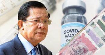 แจกเงินให้ผู้ฉีดวัคซีน