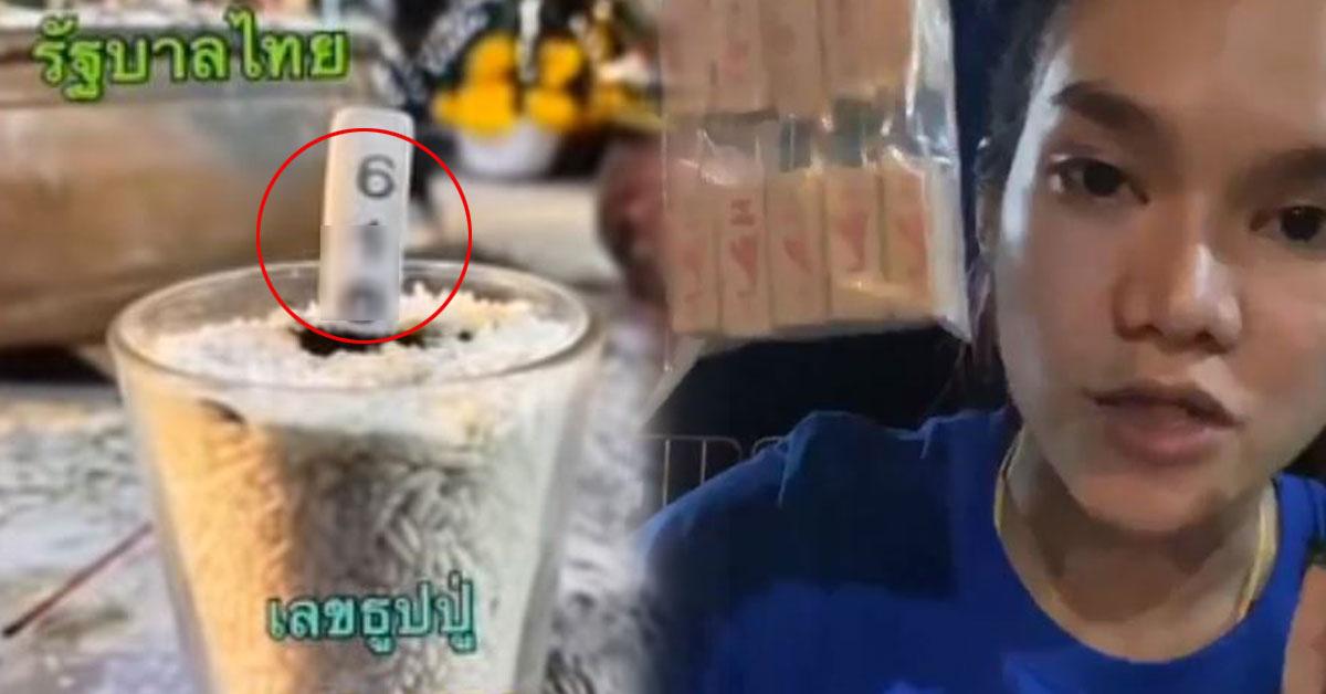 เลขธูปปู่แม่น้ำหนึ่ง หวย 16 พค รัฐบาลไทย