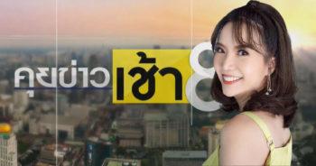 หลี่แช วิยดา ผู้ประกาศช่อง 8