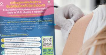 ลงทะเบียนวัคซีน จุฬา ปก