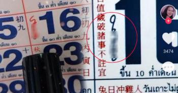 หวยปฏิทินจีน 16 กันยายน