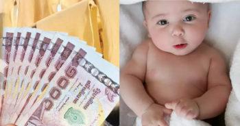 เงินอุดหนุนบุตร